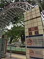 HK 佐敦 Jordan 西貢街遊樂場 Saigon Street Playground Jan-2014 entrance name sign.JPG