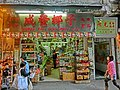 HK 灣仔 Wan Chai 春園街 Spring Garden Lane Dec-2013 成發椰子食品 Shing Fat Coconut Company food shop.JPG