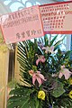HK 粉嶺 Fanling 逸峯廣場 Green Code Plaza mall shop Sun Ming Yuen Banquet restaurant flowers March 2017 IX1 (4).jpg