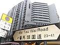 HK Hung Hum 馬頭圍道 Ma Tau Wai Road name sign 家維邨 Ka Wai Chuen facade Jan-2013.JPG