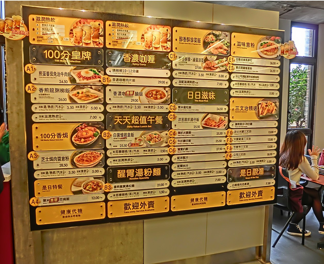 File hk polyu hung hom bay campus 4th floor hkcc cafe for Floor 6 reloaded menu