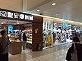 HK SSP 長沙灣 Cheung Sha Wan 深盛路 Sham Shing Road 昇悅商場 Liberté Place Mall shop Saint Honor Bakery Cakes December 2019 SS2 18.jpg