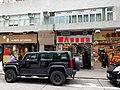 HK SYP 西環 Sai Ying Pun 正街 Centre Street shop bakery n restaurant black car park April 2020 SS2 01.jpg