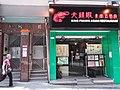 HK Sai Ying Pun 水街 Water Street 東利大廈 Tung Lee Mansion shop 大頭蝦餐廳 King Prawn Restaurant near Queen's Road West August 2018 SSG.jpg