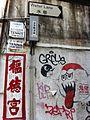 HK Sheung Wan Tai Ping Shan Street Water Lane name sign Fook Tak Kung July-2013.JPG