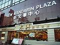HK TST East Science Museum Road 14 New Mandarin Plaza Tai Hing Roast Restaurant 2.JPG