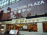 HK TST East Science Museum Road 14 New Mandarin Plaza Tai Hing Roast Restaurant 2.JPG
