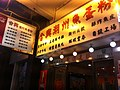 HK Wan Chai Queen's Road East Restaurant shop sign in Chinese Aug-2011.jpg