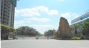 Hainan Medical University - Front gate