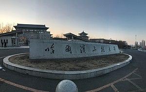 西安工业大学编辑部_哈尔滨工程大学 - 维基百科,自由的百科全书