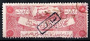 English: Revenue stamp (2pi) for financing the...