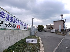 Hiroshima Prefectural Hiroshima Minami Senior High School and Hiroshima Prefectural Hiroshima Technical High School.jpg