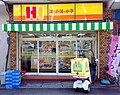 Hokka Hokka Tei Shop.jpg