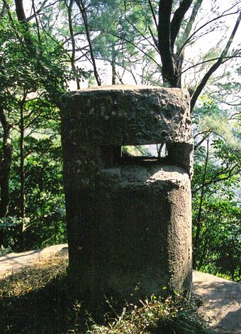 British pillbox near Jardine's Lookout Hong Kong, pillar box near Jardine's lookout.JPG