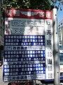 Hsing Tian Kong stop board, Taoyuan Bus 20101111.jpg