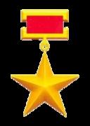 Huân chương Sao vàng (1947-2003).png