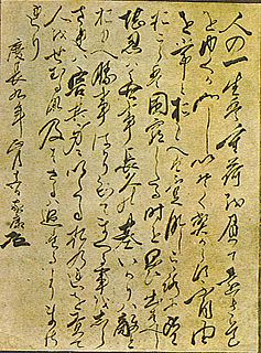 Japanese historic text