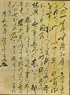 Testament of Ieyasu - Image: Ieyasu precepts