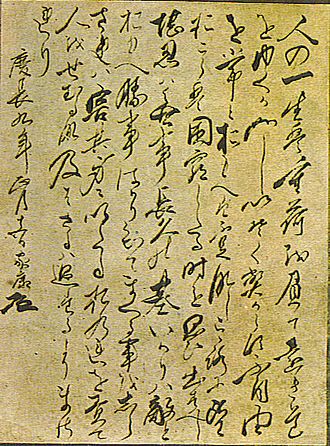 Precepts on the secret of success in life drafted by Tokugawa Ieyasu from the collection of Nikko Tosho-gu. Ieyasu precepts.jpg
