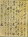 Ieyasu precepts.jpg