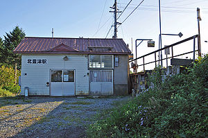 Kita-Toyotsu Station - Station building