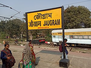 Jaugram railway station IMG 20200214 135844 02.jpg