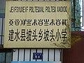 Jianshui - Potou xiang - P1370644.JPG