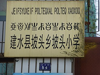 Yi Syllables - A sign in alphabetic Hani (top), syllabic Yi (middle), and Chinese (bottom), on Potou Elementary School in Jianshui County, Yunnan