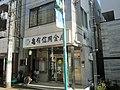 Kameari Shinkin Bank Kameari-eki Kitaguchi Branch.jpg