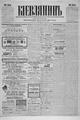 Kievlyanin 1898 204.pdf