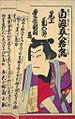 Kikugoro Onoe V as Bentenkozo.jpg