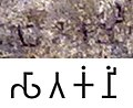 King Satakamni in the Hathigumpha inscription.jpg