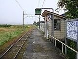 Koguriyama station02.JPG