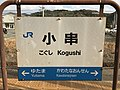 Kogushi Station Sign.jpg