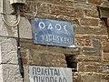 Lafkos Street Karaiskakis.jpg