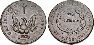 Phoenix (currency) - Twenty-lepta coin