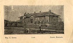 Lutsk Railway Station (Bonk).jpg