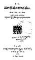 Madhavanidanamu.pdf