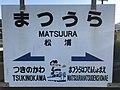 Matsuura Station Sign 1.jpg