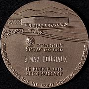 Medaille van Rechtvaardigen onder de Volkeren (naamzijde).jpg