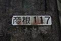 Meishin Expressway(Old Sekigahara Route)-08.jpg