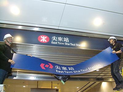 Merger of KCR and MTR operations 2007-12-02 02h41m14s SN208180.JPG