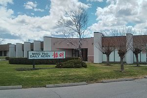 Ming Pao - Head office of Ming Pao Daily News in Scarborough, Ontario, Canada.
