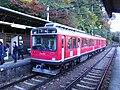 Miyanoshita Station 20081120 (1).jpg