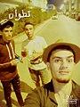 Morocco titwan with my friends.jpg