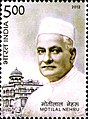 Motilal Nehru 2012 stamp of India.jpg