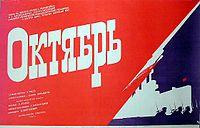 Movie poster October (1927).jpg
