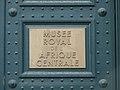 Musée royal de l'Afrique centrale-Portail (3).jpg