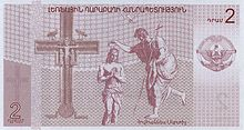 A banknote that depicts two men standing next to a cross that has two birds sitting on it all printed in red ink on a white background