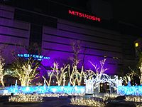 Night view of Kego Park and Nishitetsu-Fukuoka (Tenjin) Station.JPG